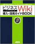 book_businesswiki-guide.png