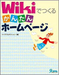 book_easy-website-with-wiki.png