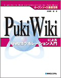 book_pukiwiki-collaborate.png